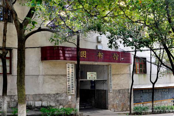 冷水江市高级技工学校环境