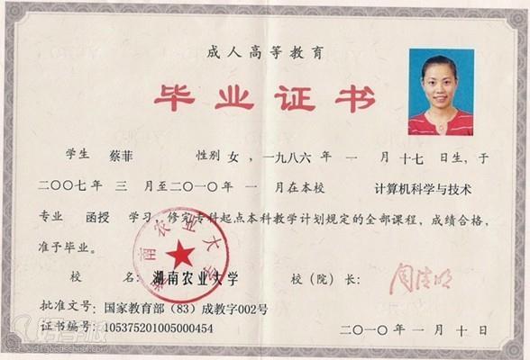 湖南农业大学成考《水产养殖学》本科深圳班