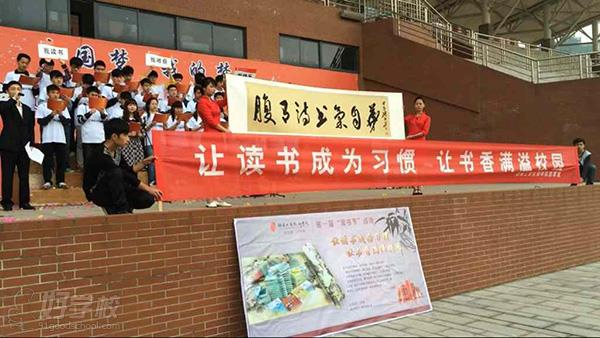 东省技师学院_湖南工贸技师学院成功举办第一届读书节
