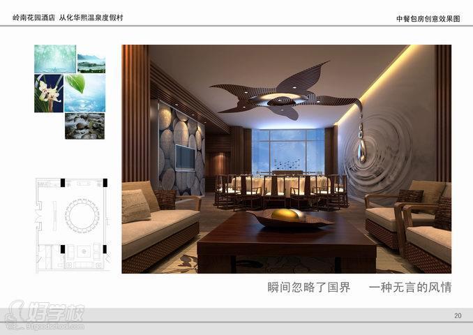 广州美术学院一年制室内设计师专科班
