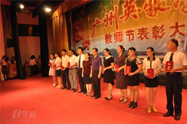 教师表彰大会_广州英豪学校2015年教师节表彰大会