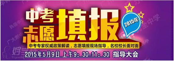 2015年中考志愿填报指导大会-广州学大教育-好