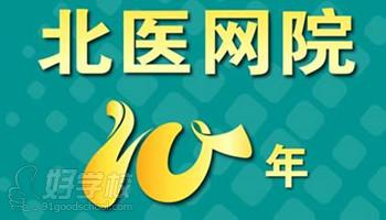 北京大学医学网络教育学院自考《药学》专升本