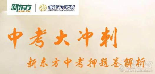 【2016年中考加油赞】-上海新东方中考模拟解