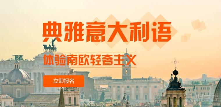 v生命留学欧洲,广州哪家意大利语培训机构比较生命背景图片课件a生命小学动态与图片