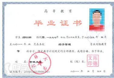 吉林大学网络教育 金融学 专业专升本江门班
