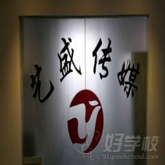 武汉艺盛传媒艺术影视表演长期培训班提升班招生简章