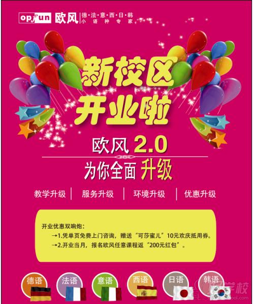 杭州欧风新校区开业大优惠-杭州欧风小语种培