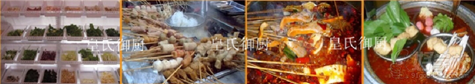武汉麻辣烫串串香制作培训班