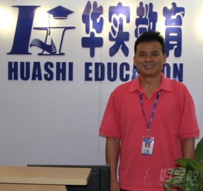 广州华实v简介VIP一对一师资队伍简介-广州华实大连教化初中学家图片
