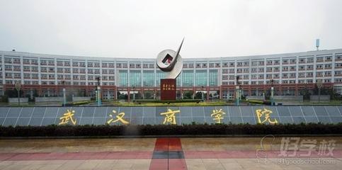 武汉商学院《艺术设计》自考高起专广州班