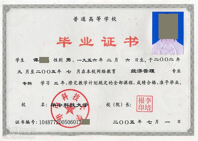 华中师范大学网络教育《汉语言文学》高起专广州班