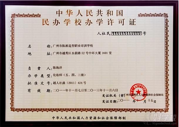 陈派造型学校中华人民共和国民办学校办学许可证