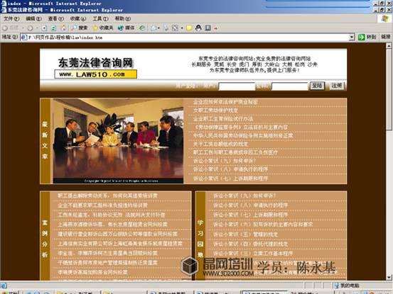 好学校 广州网页设计 广州晶网电脑培训 > 课程正文   课程优势: 除了