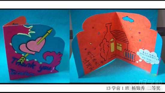 广东旅游商务学校感恩贺卡设计制作比赛圆满结束