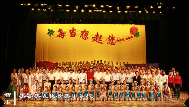 谢师恩,智本为凯迪幼儿园教师节文艺晚会贺彩