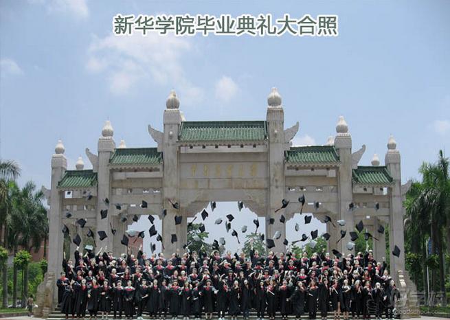 广东财经大学新华学院--毕业照