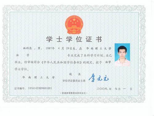华南理工大学公开学院专升本成考招生简章图片 34861 500x378