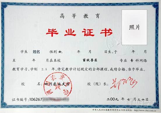 四川农业大学网络教育《建筑工程技术》专科广