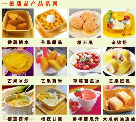 广州糖水甜品技术培训班