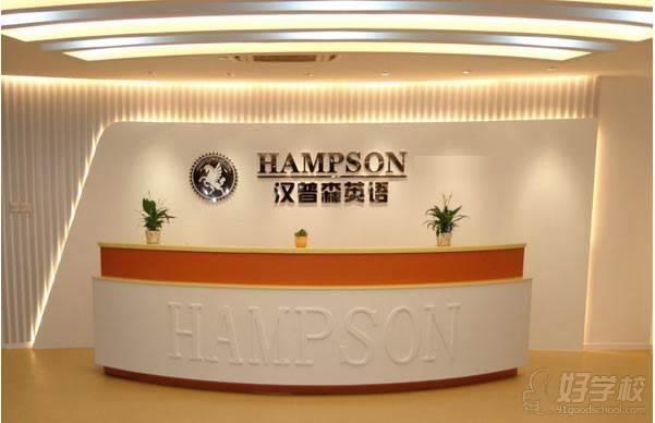 北京汉普森英语学校环境怎么样_学校环境图片