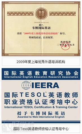 杭州韦博培训学校--我们的荣誉