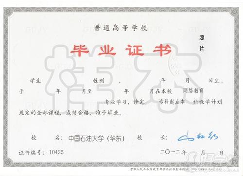 中国石油大学(华东)专升本网络教育招生简章