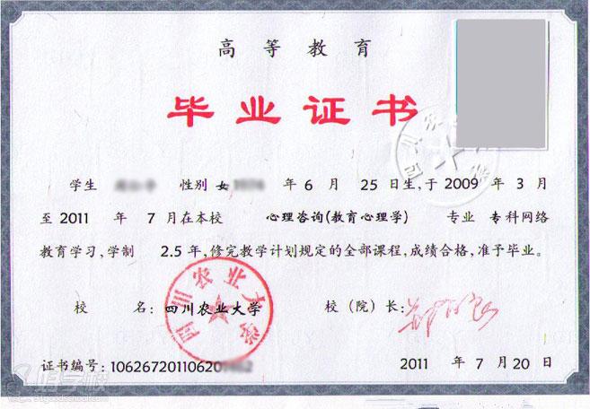 四川农业大学远程教育 建筑工程技术 专升本广州班图片