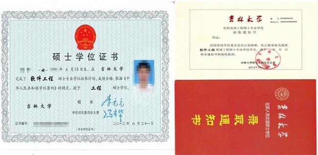 吉林大学软件工程硕士(mse)招生简章