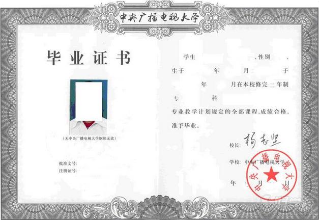 中央广播电视大学远程教育专科广州招生简章-
