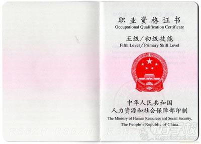 在广东工作的人员(不限户籍),凡在广东获得国家职业资格证书的,均可以