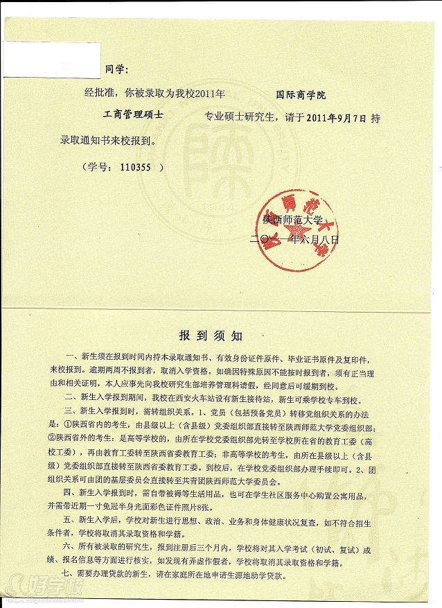 陕西师范大学工商管理MBA双证招生简章 广州开班