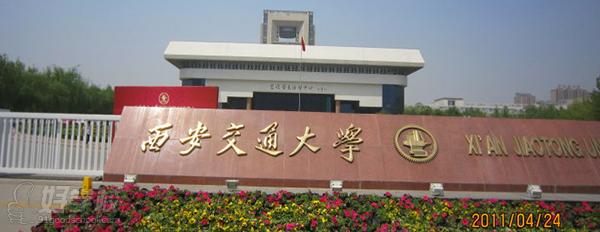 西安交通大学网络教育专升本广州报名-广州群