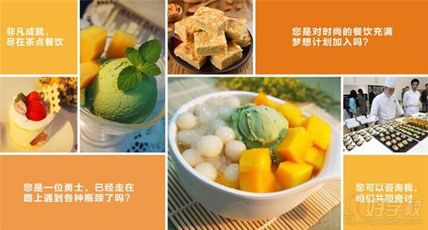 茶点餐饮饮品甜品培训项目收费标准