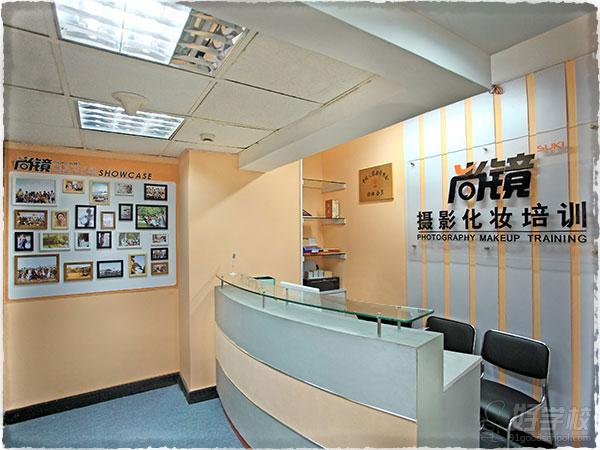 上海尚镜培训学校前台
