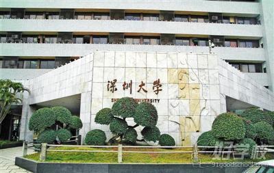 考深圳大学还是广州大学土木工程研究生好啊
