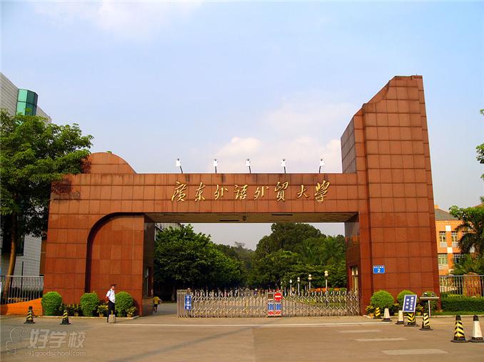 广东外语外贸大学《日语》自考专科广州班-广