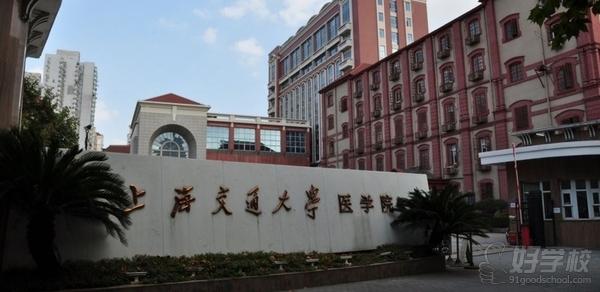 上海交通大学医学院-校门