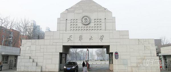 院校介绍 天津大学是教育部直属国家重点大学,其前身为北洋大学,始建于1895年10月2日,是中国第一所现代大学,素以实事求是的校训享誉海内外。1951年经院系调整定名为天津大学,是1959年中共中央首批指定的16所国家重点大学之一,是211工程、985工程首批重点建设的大学。  招生对象 具有普通高中、职业高中、中等专业学校、中等职业技术学校毕业证书或具有同等教育学历者。
