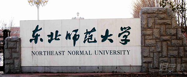 东北师范大学网络教育高起专长沙招生图片