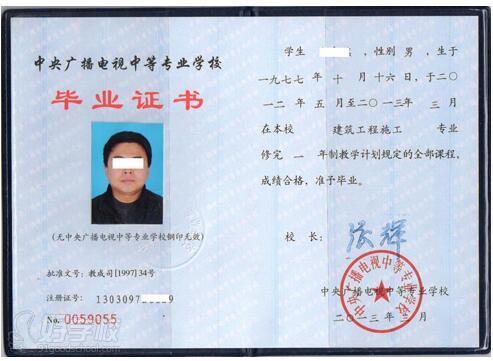 中央广播电视中等专业学校上海招生-上海文汇