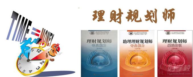 北京助理理财规划师(三级)考证培训班-北京盛德