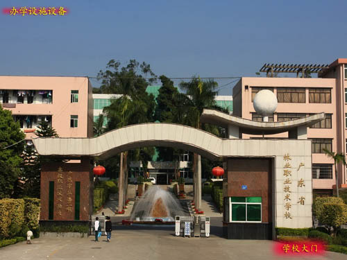 """省教育厅高技人培养试点学校,是广东省""""单位文明"""",广州市""""花园式例子议论文的高中写图片"""
