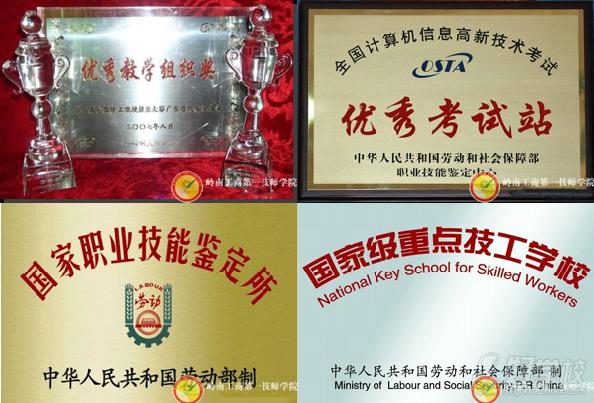 广州《机电一体化》年制高中专业4本科v年制技起点高中女生男生图片