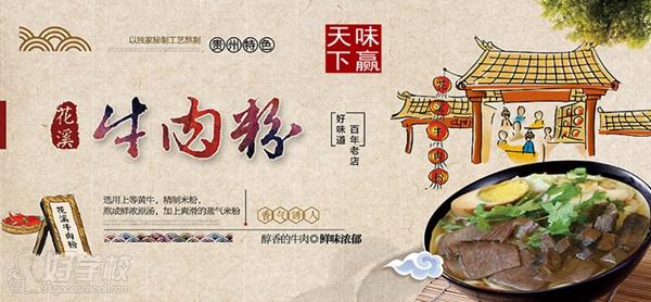 贵阳贵州天下粉评论-花溪味赢牛肉美食培训中培训的鱼小吃图片