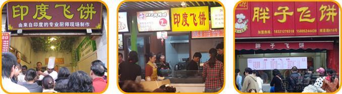 印度飞饼美食店创业案例