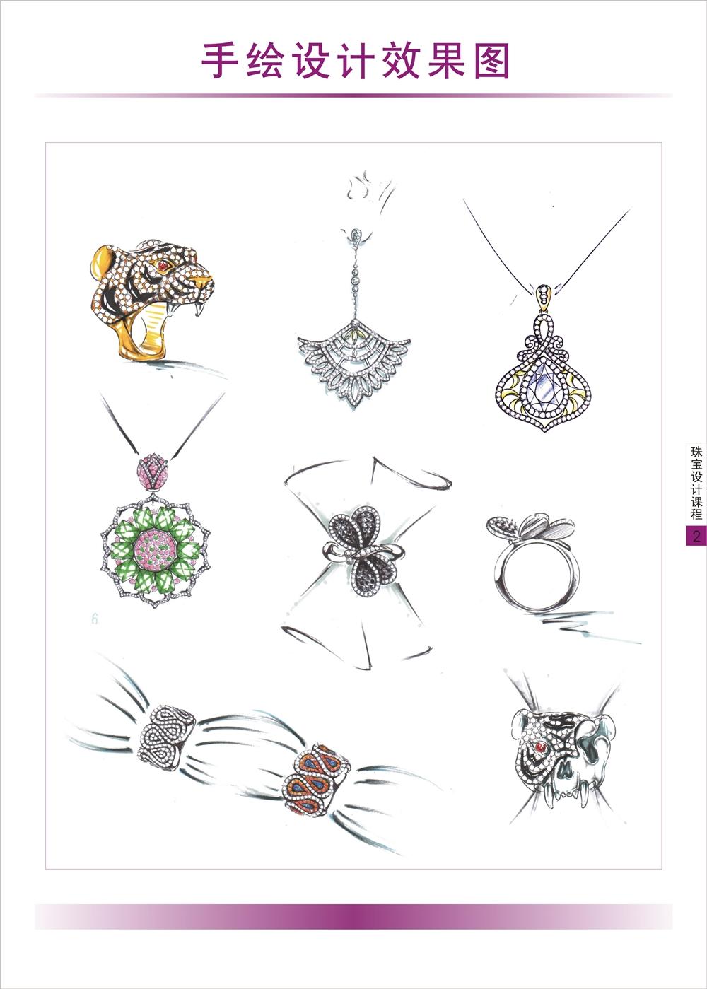 艺林珠宝设计手绘培训课程