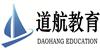 广州道航教育文化高考复读学校高考复读一对一辅导课程招生简章