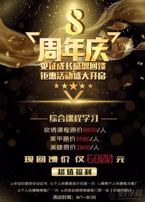 杭州本色学院8周年活动宣传图