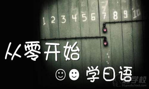 辅导名师教您如何从零开始学习日语